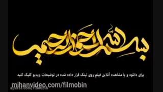 دانلود کامل فیلم هزارپا کامل با لینک مستقیم Full HD