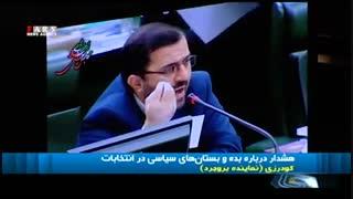 شوخی نقوی حسینی با لاریجانی در مجلس