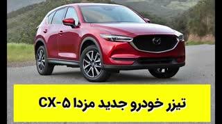 تیزر رسمی خودرو جدید مزدا CX-5 با زیرنویس فارسی
