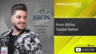 آهنگ جدید آرون افشار طبیب ماهر  Aron Afshar Tabibe Maher