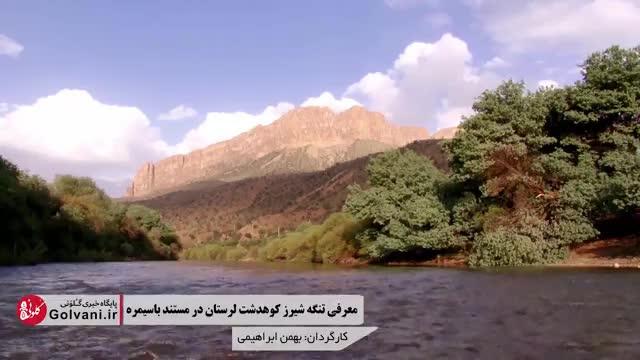 معرفی تنگه شیرز کوهدشت لرستان