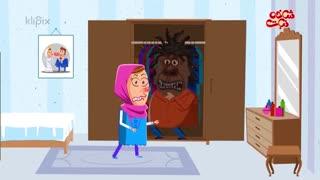 مجموعه انیمیشن شاخه نبات - شوخی در روابط زناشویی