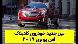 تیزر جدید خودروی کادیلاک اس یو وی 2019 با زیرنویس فارسی