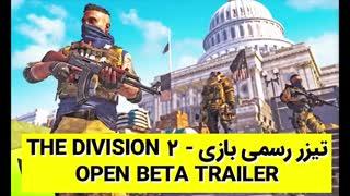 تیزر رسمی بازی The Division 2 – Open Beta
