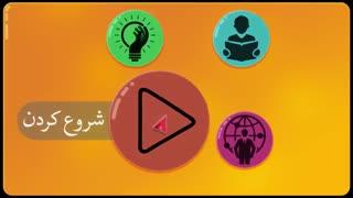 3rd Startup Weekend Rafsanjan