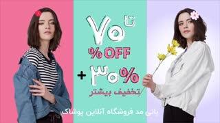 فروش ویژه عید بانی مد