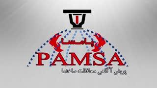 پامسا (نسخه کامل برنامه با کیفیتHD)