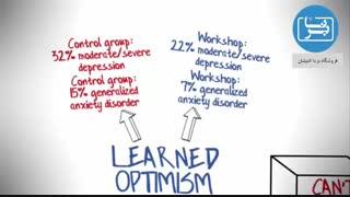 خوشبینی آموخته شده چیست؟