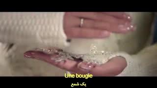 ترانه زیبای فرانسوی داستان عشق (زیرنویس فرانسوی و فارسی)