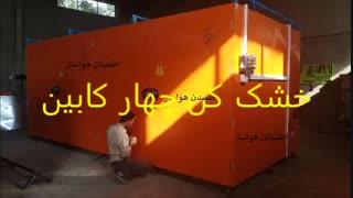 دستگاه خشک کن اسلایسر بسته بندی09198201276