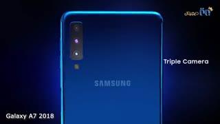 ویدئو معرفی رسمی گوشی سامسونگ مدل Galaxy A7 2018