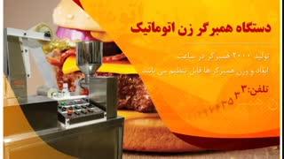 تولید کباب گیر|کباب زن، جوجه سیخ کن، همبرگر زن| تجهیز رستوران از صفر تا صد