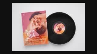 آهنگ جدید محمد علیزاده به نام یارم باش