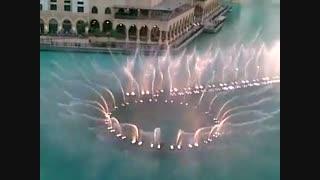 دبی /رقص آب
