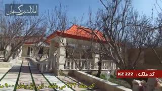 خریدباغ ویلا در شهریار کد 222 املاک بمان