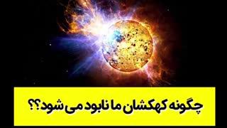چگونه کهکشان ما نابود می شود؟