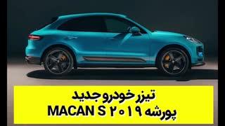تیزر خودرو جدید پورشه Macan S 2019 با زیرنویس فارسی