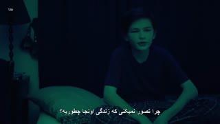 فیلم سینمایی ترسناک مدرسه شبانه روزی * Boarding School 2018 با زیرنویس فارسی چسبیده