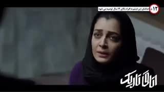 دانلود کامل فیلم اتاق تاریک با بازی هادی سهیلی و ساره بیات