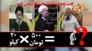 دوباره تقطیع کلیپ آیت الله قزوینی توسط شبکه وهابی کلمه