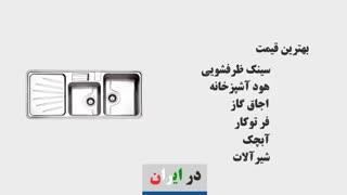 بهترین قیمت تجهیزات آشپزخانه در ایران