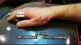 تاتو و خالکوبی ایرانی روی بدن - 09120660447