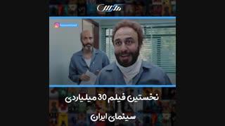 فیلم سینمایی هزارپا نخستین فیلم 30 میلیاردی سینمای ایران