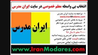 راهنمای انتخاب معلم تدریس خصوصی خوب از سایت ایران مدرس