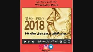 رسوایی اخلاقی در جایزه نوبل ادبیات 2018