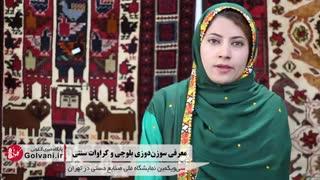 ایرانی کراوات ایرانی بخر؛ کراواتهای سوزن دوزی شده و زیبا از هنرمند بلوچ