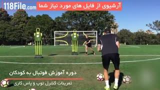 آموزش تکنیک های پاس کاری فوتبال به کودکان