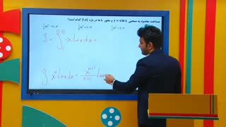 تدریس انتگرال در ریاضی کنکور ارشد حسابداری و مدیریت