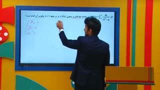تدریس ریاضی کارشناسی ارشد حسابداری و مدیریت درس مشتق انتگرال