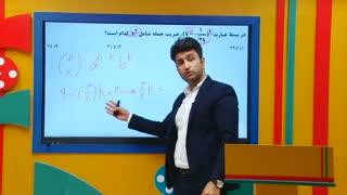 آموزش ریاضی ارشد حسابداری و مدیریت درس بسط دو جمله ای