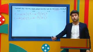 تدریس ریاضی ارشد مدیریت و حسابداری درس مجموعه