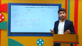 آموزش تابع در ریاضی کنکور ارشد حسابداری و مدیریت