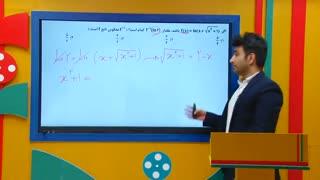 تدریس تابع معکوس در ریاضی ارشد حسابداری و مدیریت