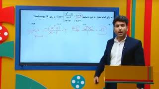 تدریس ریاضی ارشد حسابداری و مدیریت درس پیوستگی