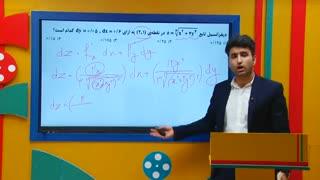 آموزش دیفرانسیل در ریاضی ارشد حسابداری و مدیریت