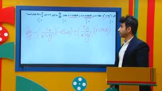 آموزش مشتق در ریاضی ارشد حسابداری و مدیریت