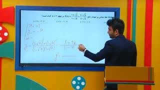 آموزش کاربرد مشتق در ریاضی ارشد حسابداری و مدیریت