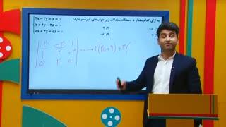 آموزش ماتریس در ریاضی ارشد حسابداری و مدیریت