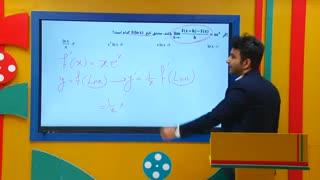 تدریس ریاضی کنکور ارشد حسابداری و مدیریت درس مشتق
