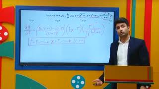 تدریس مشتق در ریاضی کنکور ارشد حسابداری و مدیریت
