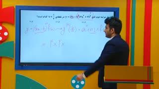 آموزش مشتق در ریاضی کنکور ارشد حسابداری و مدیریت
