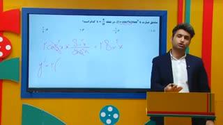تدریس مشتق مثلثاتی در ریاضی کنکور ارشد مدیریت و حسابداری