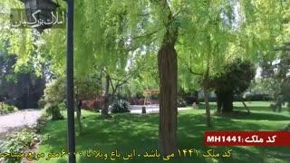 فروش باغ ویلا در ملارد کد 1441 املاک بمان