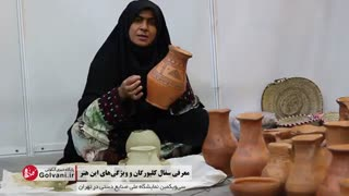 آشنایی با هنر سفال روستای جهانی کلپورگان سیستان و بلوچستان