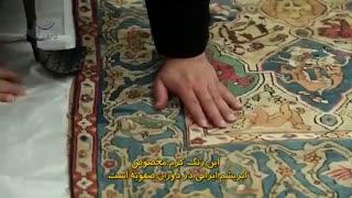 درخشش یک فرش ایرانی در تاریخ ژاپن