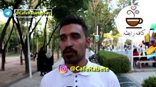 به کسیکه خیانت میکنه باید فرصت داد؟ - نظر مردم اصفهان